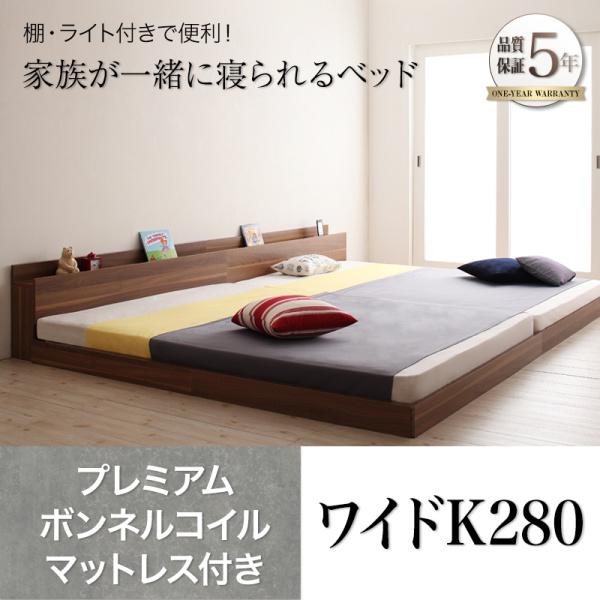 大型モダンフロアベッド ENTRE アントレ プレミアムボンネルコイルマットレス付き ワイドK280  「家具 インテリア ベッド 棚付き ライト付き ローベッド フロアベッド ワイドサイズ シンプルデザイン」