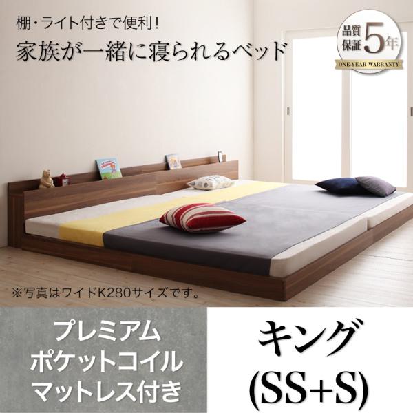 大型モダンフロアベッド ENTRE アントレ プレミアムポケットコイルマットレス付き キング(SS+S)  「家具 インテリア ベッド 棚付き ライト付き ローベッド フロアベッド ワイドサイズ シンプルデザイン」