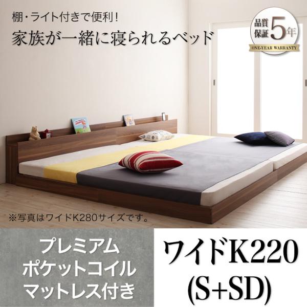 大型モダンフロアベッド ENTRE アントレ プレミアムポケットコイルマットレス付き ワイドK220(S+SD)  「家具 インテリア ベッド 棚付き ライト付き ローベッド フロアベッド ワイドサイズ シンプルデザイン」