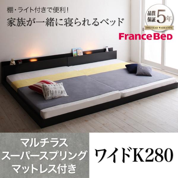 大型モダンフロアベッド ENTRE アントレ マルチラススーパースプリングマットレス付き ワイドK280  「家具 インテリア ベッド 棚付き ライト付き ローベッド フロアベッド ワイドサイズ シンプルデザイン」