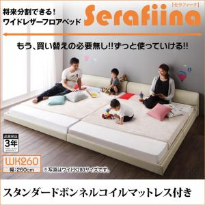 ワイドレザーフロアベッド Serafiina セラフィーナ スタンダードボンネルコイルマットレス付き ワイドK260(SD+D)     「家具 インテリア ベッド レザーベッド ローベッド フロアベッド 」