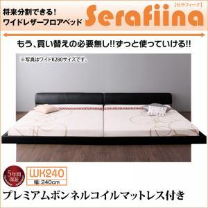 ワイドレザーフロアベッド Serafiina セラフィーナ プレミアムボンネルコイルマットレス付き ワイドK240(SD×2)     「家具 インテリア ベッド レザーベッド ローベッド フロアベッド 」