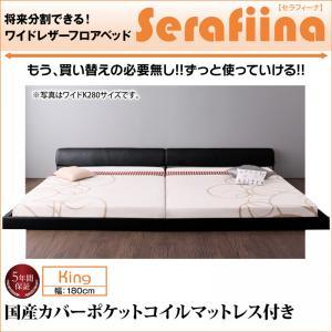 ワイドレザーフロアベッド Serafiina セラフィーナ 国産カバーポケットコイルマットレス付き キング(SS+S)     「家具 インテリア ベッド レザーベッド ローベッド フロアベッド 」