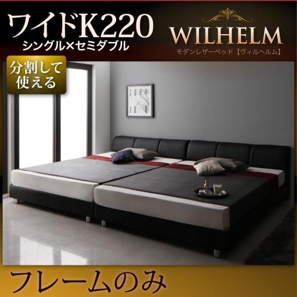 モダンデザインレザーベッド WILHELM ヴィルヘルム ベッドフレームのみ すのこタイプ ワイドK220(S+SD)  「ファミリーベッド ローベッド フロアベッド 桐すのこ仕様 通気性抜群」