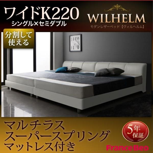 モダンデザインレザーベッド WILHELM ヴィルヘルム マルチラススーパースプリングマットレス付き すのこタイプ ワイドK220(S+SD)  「ファミリーベッド ローベッド フロアベッド 桐すのこ仕様 通気性抜群」