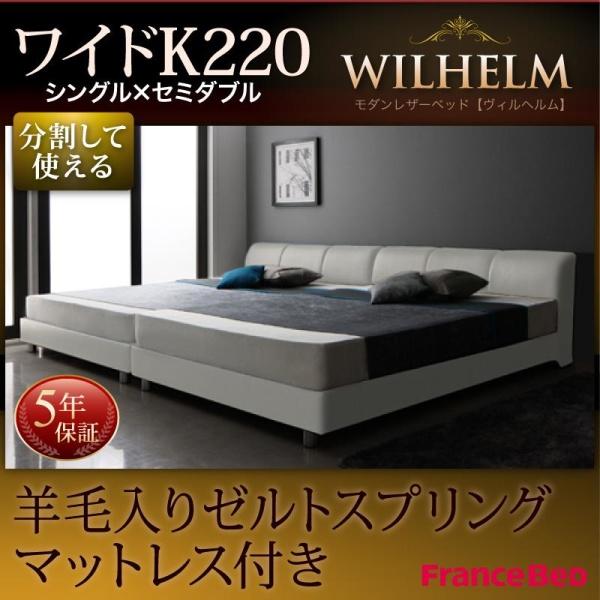 モダンデザインレザーベッド WILHELM ヴィルヘルム 羊毛入りゼルトスプリングマットレス付き すのこタイプ ワイドK220(S+SD)  「ファミリーベッド ローベッド フロアベッド 桐すのこ仕様 通気性抜群」