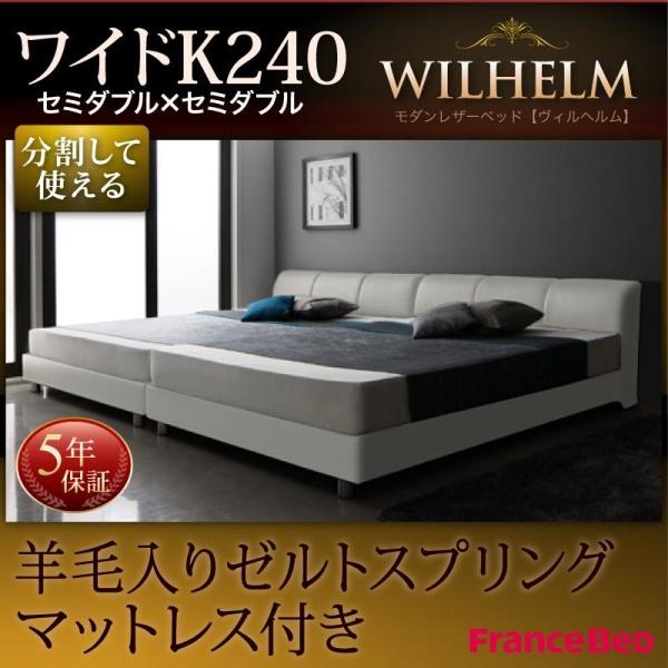 モダンデザインレザーベッド WILHELM ヴィルヘルム 羊毛入りゼルトスプリングマットレス付き すのこタイプ ワイドK240(SD×2)  「ファミリーベッド ローベッド フロアベッド 桐すのこ仕様 通気性抜群」