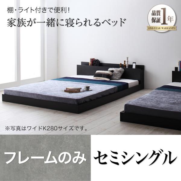 大型モダンフロアベッド ENTRE アントレ ベッドフレームのみ セミシングル  「家具 インテリア ベッド 棚付き ライト付き ローベッド フロアベッド ワイドサイズ シンプルデザイン」