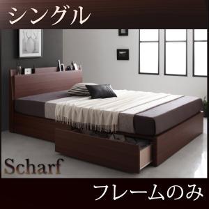 棚・コンセント付きスリムデザイン収納ベッド【Scharf】シャルフ【フレームのみ】シングル 「収納ベッド フレーム 棚 コンセント 引出し収納 」  【代引き不可】