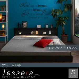 LEDライト・コンセント付きフロアベッド【Tessera】テセラ【フレームのみ】シングル  「木目 ローベッド モダン LEDライト コンセント付き、スマートな棚」
