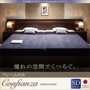 家族で寝られるホテル風モダンデザインベッド Confianza コンフィアンサ ベッドフレームのみ セミダブル  ベッドサイドテーブル別売 「大型ベッド 国産フレーム 大容量収納スペース ゆったり 」