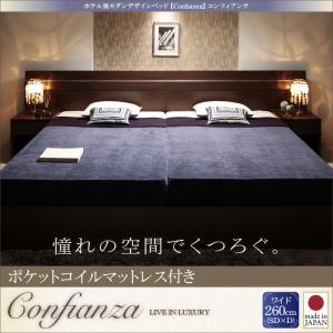 家族で寝られるホテル風モダンデザインベッド Confianza コンフィアンサ ポケットコイルマットレス付き ワイドK260(SD+D)  ベッドサイドテーブル別売 「大型ベッド 国産フレーム マットレス付き 大容量収納スペース ゆったり 」