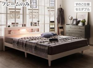 LEDライト・コンセント付きデザインベッド【Espoir】エスポワールすのこ仕様【フレームのみ】セミダブル  「北欧 木目 デザインベッド LED照明 棚 コンセント付き すのこベッド」