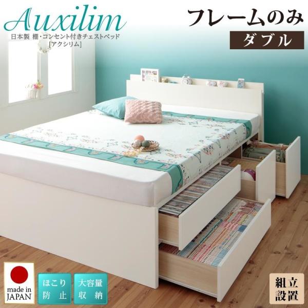 組立設置付 日本製_棚・コンセント付き_大容量チェストベッド Auxilium アクシリム ベッドフレームのみ ダブル   「チェストベッド 国産 収納 ベッド ほこり防止 大容量収納 棚付き 収納ベッド」