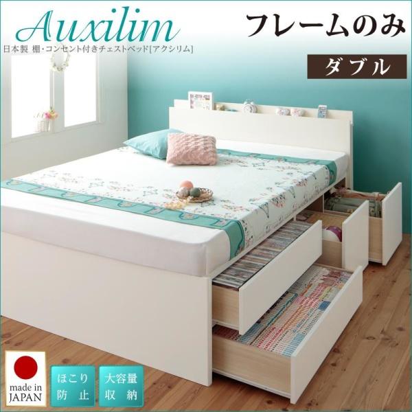 お客様組立 日本製_棚・コンセント付き_大容量チェストベッド Auxilium アクシリム ベッドフレームのみ ダブル   「チェストベッド 国産 収納 ベッド ほこり防止 大容量収納 棚付き 収納ベッド」