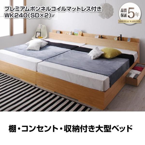 棚・コンセント・収納付き大型モダンデザインベッド Cedric セドリック プレミアムボンネルコイルマットレス付き ワイドK240(SD×2)    「インテリア 大型 収納ベッド 棚 コンセント付 ファミリーベッド 分割できる」