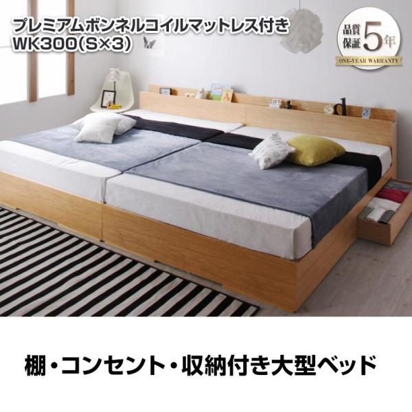 棚・コンセント・収納付き大型モダンデザインベッド Cedric セドリック プレミアムボンネルコイルマットレス付き ワイドK300(S×3)    「インテリア 大型 収納ベッド 棚 コンセント付 ファミリーベッド 分割できる」