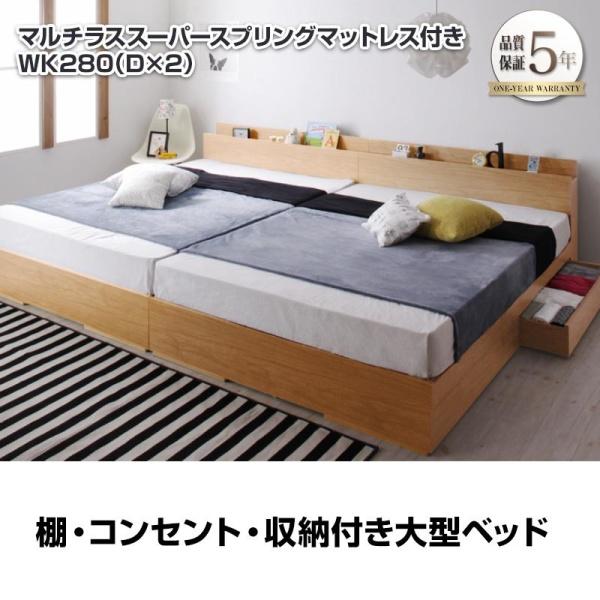 棚・コンセント・収納付き大型モダンデザインベッド Cedric セドリック マルチラススーパースプリングマットレス付き ワイドK280(D×2)    「インテリア 大型 収納ベッド 棚 コンセント付 ファミリーベッド 分割できる」