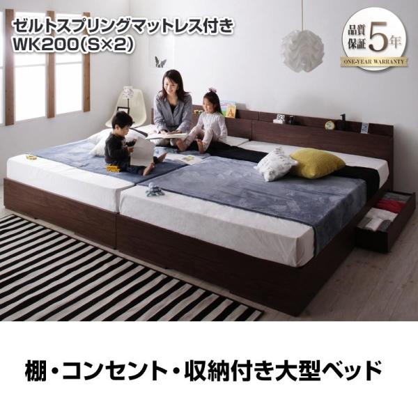 棚・コンセント・収納付き大型モダンデザインベッド Cedric セドリック ゼルトスプリングマットレス付き ワイドK200(S×2)    「インテリア 大型 収納ベッド 棚 コンセント付 ファミリーベッド 分割できる」