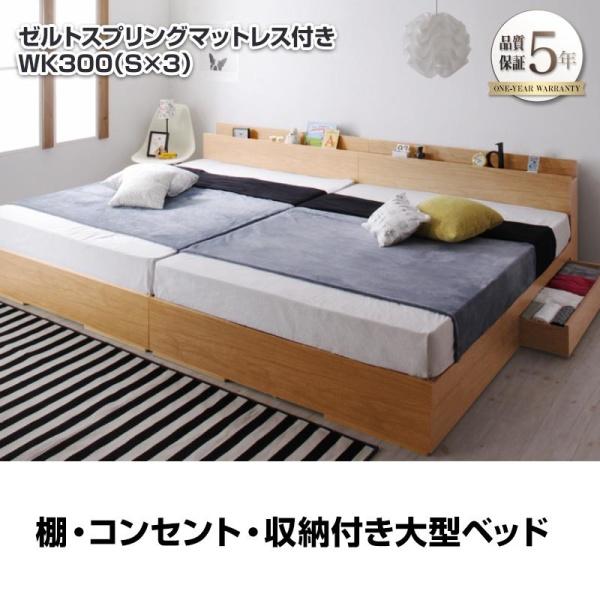 棚・コンセント・収納付き大型モダンデザインベッド Cedric セドリック ゼルトスプリングマットレス付き ワイドK300(S×3)    「インテリア 大型 収納ベッド 棚 コンセント付 ファミリーベッド 分割できる」
