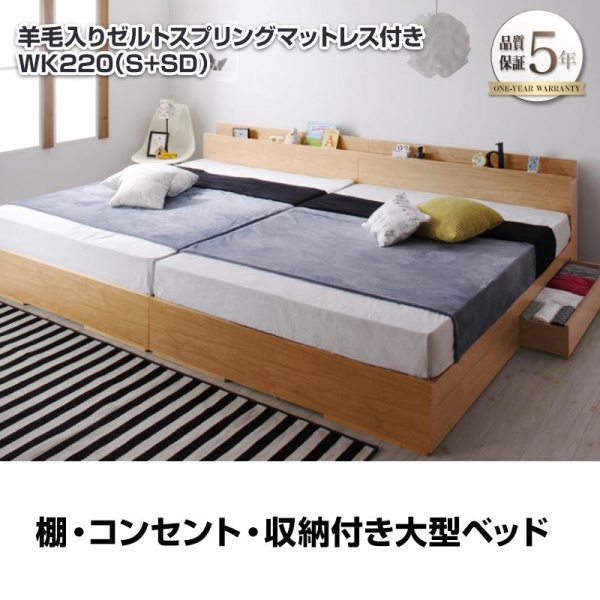 棚・コンセント・収納付き大型モダンデザインベッド Cedric セドリック 羊毛入りゼルトスプリングマットレス付き ワイドK220(S+SD)    「インテリア 大型 収納ベッド 棚 コンセント付 ファミリーベッド 分割できる」