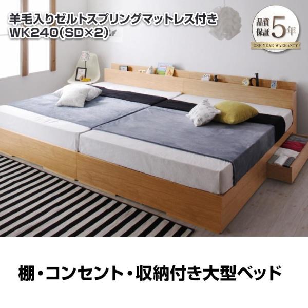 棚・コンセント・収納付き大型モダンデザインベッド Cedric セドリック 羊毛入りゼルトスプリングマットレス付き ワイドK240(SD×2)    「インテリア 大型 収納ベッド 棚 コンセント付 ファミリーベッド 分割できる」