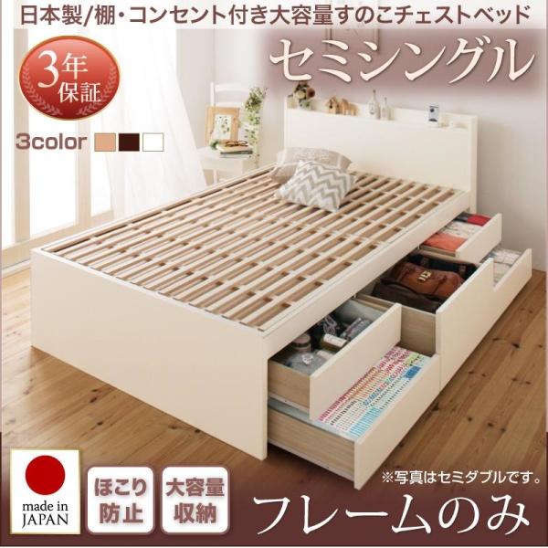 お客様組立 日本製_棚・コンセント付き大容量すのこチェストベッド Salvato サルバト ベッドフレームのみ セミシングル   「すのこベッド チェストベッド 国産 通気性抜群 ほこり防止 大容量収納 棚付き 収納ベッド」