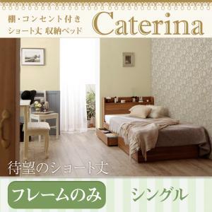 ショート丈 棚・コンセント付き収納ベッド【Caterina】カテリーナ【フレームのみ】シングル 「収納ベッド ショート丈 ・ショート幅 フレーム 棚 コンセント付き 」 【代引き不可】