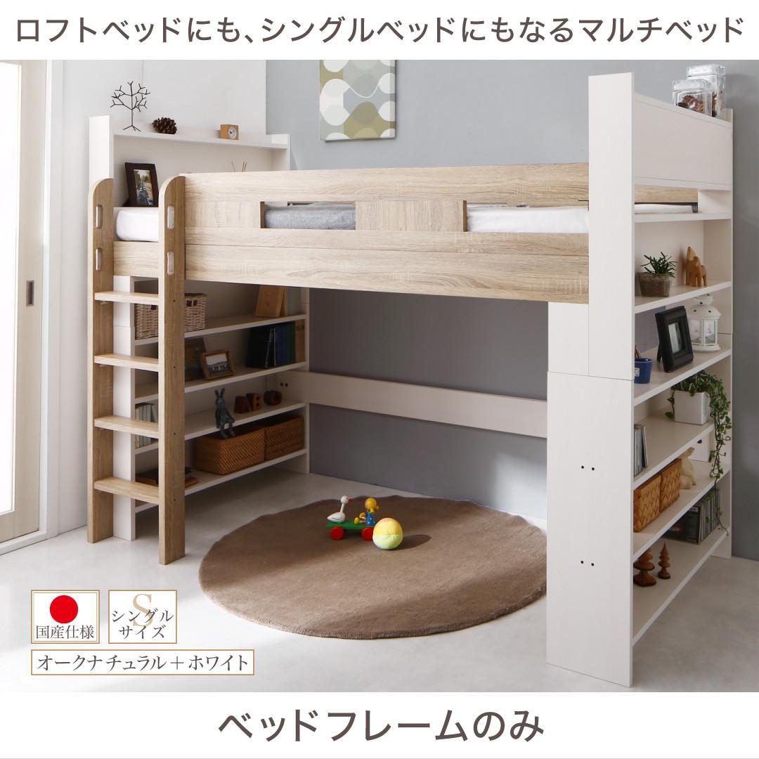 お客様組立 棚・コンセント付きシステムロフトベッド inity natural アイニティ ナチュラル ベッドフレームのみ シングル  「木製 おしゃれ ロフトベッド 大量収納 シンプル モダンなデザイン 多機能 棚付き」