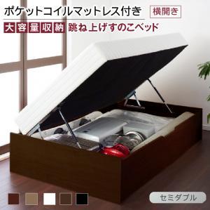 お客様組立 大容量収納跳ね上げすのこベッド ポケットコイルマットレス付き 横開き セミダブル   すのベッド 通気性抜群 マットレス一体型床板 手軽にラクラク開閉