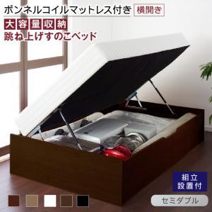 組立設置付 大容量収納跳ね上げすのこベッド ボンネルコイルマットレス付き 横開き セミダブル   すのベッド 通気性抜群 マットレス一体型床板 手軽にラクラク開閉