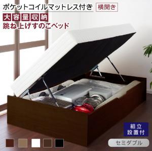 組立設置付 大容量収納跳ね上げすのこベッド ポケットコイルマットレス付き 横開き セミダブル   すのベッド 通気性抜群 マットレス一体型床板 手軽にラクラク開閉