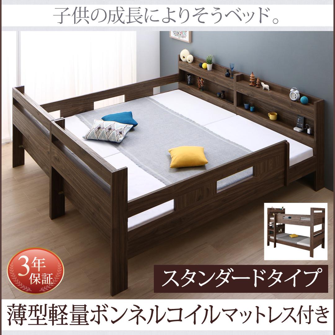 ずっと使える!2段ベッドにもなるワイドキングサイズベッド Whentoss ウェントス 薄型軽量ボンネルコイルマットレス付き ワイドK200  「木製 おしゃれ 2段ベッド 耐震構造 マットレス付き」
