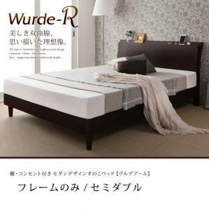 棚・コンセント付きモダンデザインすのこベッド【Wurde-R】ヴルデアール【フレームのみ】セミダブル 「すのこベッド 上品 抜群な通気性 優れ 年中快適」 【代引き不可】