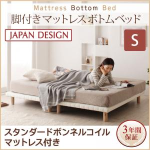 搬入・組立・簡単!選べる7つの寝心地!すのこ構造 脚付きマットレス ボトムベッド 【スタンダード ボンネルコイルマットレス付き】シングル 分割式  「天然木 すのこ ベッド フロアベッド マットレスベッド 」  【代引き不可】