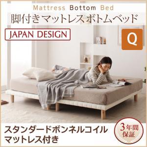 搬入・組立・簡単!選べる7つの寝心地!すのこ構造 脚付きマットレス ボトムベッド 【スタンダード ボンネルコイルマットレス付き】クイーン 分割式  「天然木 すのこ ベッド フロアベッド マットレスベッド 」  【代引き不可】