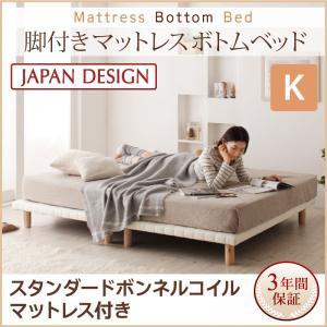 搬入・組立・簡単!選べる7つの寝心地!すのこ構造 脚付きマットレス ボトムベッド 【スタンダード ボンネルコイルマットレス付き】キング 分割式  「天然木 すのこ ベッド フロアベッド マットレスベッド 」  【代引き不可】