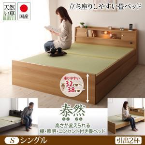 高さが変えられる棚・照明・コンセント付き畳ベッド【泰然】たいぜん【フレームのみ】シングル 引出2杯付 「国産 畳ベッド 調節できるベッド 立ち座りやすい 畳ベッド 」 【代引き不可】