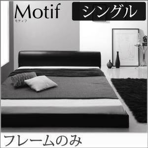 ソフトレザーフロアベッド【Motif】モティフ【フレームのみ】シングル  「ゆったりとした高級感 ヘッドバック サイドフレーム フッドボード レザー仕上げ ロータイプ」  【代引き不可】