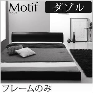 ソフトレザーフロアベッド【Motif】モティフ【フレームのみ】ダブル  「ゆったりとした高級感 ヘッドバック サイドフレーム フッドボード レザー仕上げ ロータイプ」  【代引き不可】