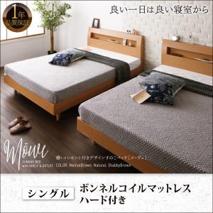 棚・コンセント付デザインすのこベッド【Mowe】メーヴェ【ボンネルコイルマットレス:ハード付き】シングル  「美しい すのこベッド 通気性 優れ 年中快適 マットレス付き」 【代引き不可】