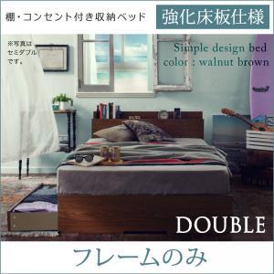棚・コンセント付き収納ベッド【Arcadia】アーケディア床板仕様【フレームのみ】ダブル  「収納ベッド フレーム 床板仕様 棚 コンセント付 引出し収納 」  【代引き不可】
