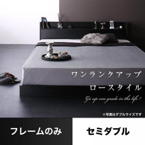 棚・コンセント付きローベッド【Calidas】カリダス【フレームのみ】セミダブル   「家具 ベッド ローベッド 2style 通気性も抜群 強化床板仕様」 【代引き不可】