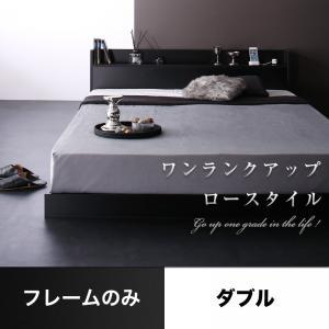棚・コンセント付きローベッド【Calidas】カリダス【フレームのみ】ダブル   「家具 ベッド ローベッド 2style 通気性も抜群 強化床板仕様」 【代引き不可】