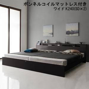 棚・照明・コンセント付モダンデザイン連結ベッド Wispend ウィスペンド ボンネルコイルマットレス付き ワイドK240(SD×2)  フロアベッド ファミリーベッド 高級感 重厚感