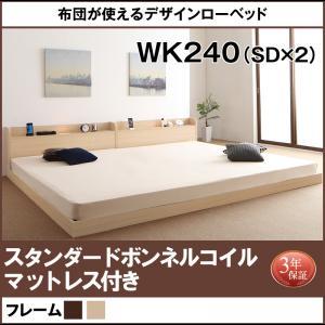 布団が使えるデザインローベッド Ailey アイリー スタンダードボンネルコイルマットレス付き ワイドK240(SD×2)  「ローベッド フロアベッド ファミリーベッド 便利なライト付き棚」