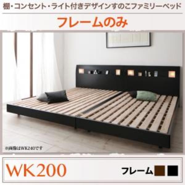 棚・コンセント・ライト付きデザインすのこベッド ALUTERIA アルテリア ベッドフレームのみ ワイドK200   「ローベッド フロアベッド ファミリーベッド すのこ仕様 ベッド 棚付き ライト付き便利 北欧風デザイン 通気性抜群」