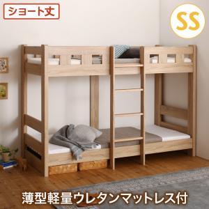 お客様組立 コンパクト頑丈2段ベッド minijon ミニジョン ウレタンマットレス付き セミシングル   家具 ベッド 子供ベッド 内寸約180cm 頑丈設計 耐荷重約350kg
