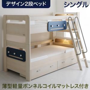 デザイン2段ベッド Tovey トーヴィ 薄型軽量ボンネルコイルマットレス付き シングル  ベッド しっかり頑丈 耐荷重約400kg おしゃれな すのこ仕様 コンセント付きヘッドボード
