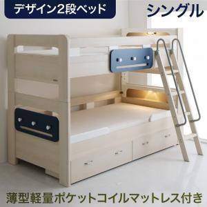 デザイン2段ベッド Tovey トーヴィ 薄型軽量ポケットコイルマットレス付き シングル  ベッド しっかり頑丈 耐荷重約400kg おしゃれな すのこ仕様 コンセント付きヘッドボード